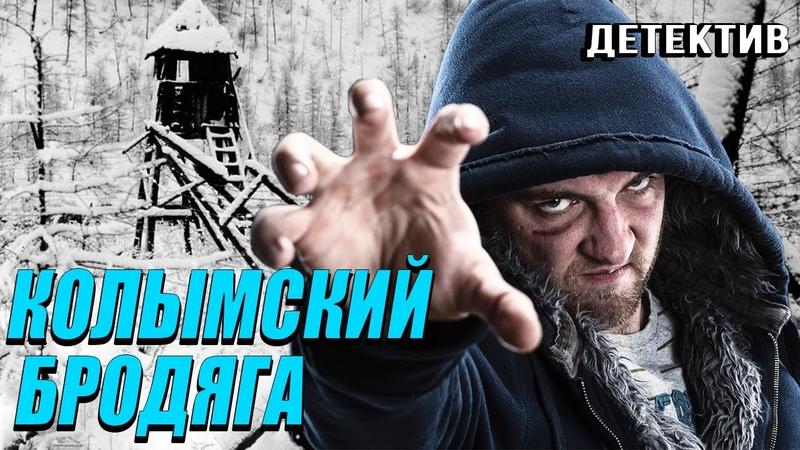 Криминальный фильм самый опасный авторитет КОЛЫМСКИЙ БРОДЯГА Русские детективы новинки 2020