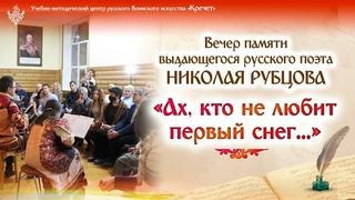 Вечер памяти поэта Николая Рубцова «Ах, кто не любит первый снег!»