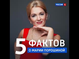 5 фактов о Марии Порошиной  Судьба человека с Борисом Корчевниковым  Россия 1