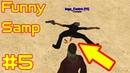FUNNY SAMP5 Тёлка убила бомжа месячными! Мусорская магия! BatLCool Advance RP