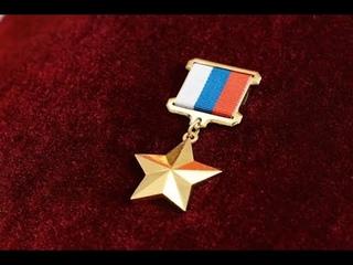 Единственный, кто отказался от звания Герой России.