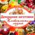 Домашние заготовки и консервация - рецепты впрок