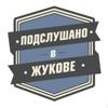 Подслушано в Жукове