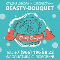 Фото Beasty Bouquet