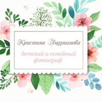 Фотограф Андрианова Кристюша
