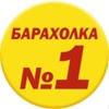Ижевск Барахолка №1   Объявления
