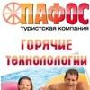 Горячие путевки ПАФОС ТУР - турагентство