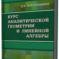 Личная фотография Учебника-По-Аналиту Мфти-Беклимишева