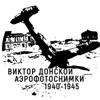 Виктор Донской