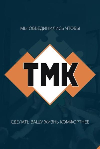 тмк данилов официальный сайт теплицы