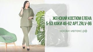 Обзор на ЖЕНСКИЙ КОСТЮМ ЕЛЕНА 5-53 ХАКИ 46-62 АРТ.ZRLV-86