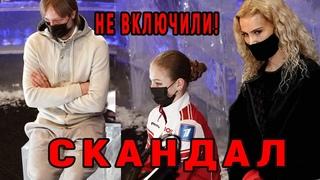 Тутберидзе оскорбили.Эпизод, который вырезали из российской трансляции.Трусову не взяли Командный ЧМ
