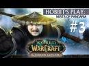 Hobbit's play - Wow: Mists of Pandaria 3 часть
