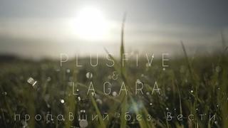 PlusFive & LAGARA -  Пропавший без вести ДДТ a cappella cover