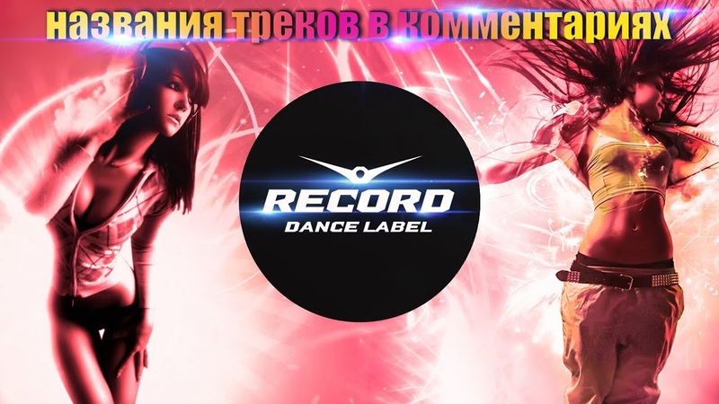 😍record party 😍танцевальные хиты недели от радио рекорд