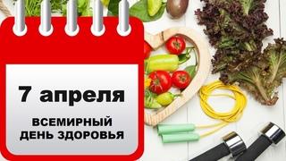 7 Апреля   Всемирный день здоровья   Медицинский календарь