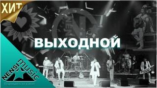 NENSI / Нэнси - Просто Выходной ( Concert Music Video ) 4K