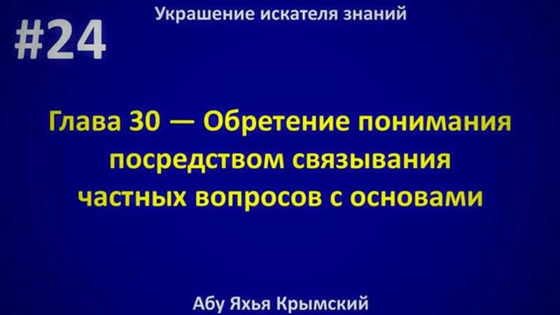 24 Украшение искателя знаний Абу Яхья Крымский