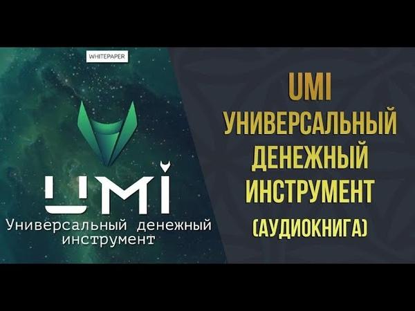 Белая книга аудио UMI