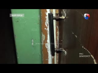 «Я спал, а комната была открыта…» У жителя Златоуста неизвестный украл телевизор и мобильник.