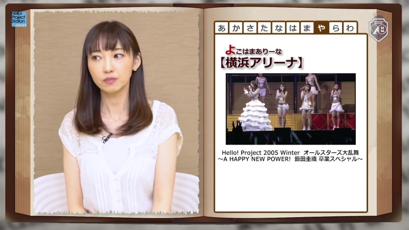 Iida Kaori Memories Dictionary Relay Morning Musume 20th Anniversary Project H S 277 смотреть онлайн без регистрации