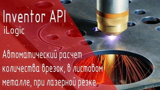 Inventor API. Автоматический расчет количества врезок для листовых тел