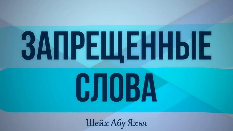 Запрещенные слова 21 02 2020 Пятничная хутба Абу Яхья Крымский
