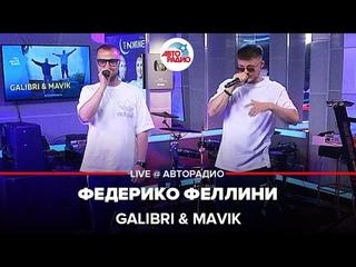 Премьера! Galibri & Mavik - Федерико Феллини (LIVE @ Авторадио)