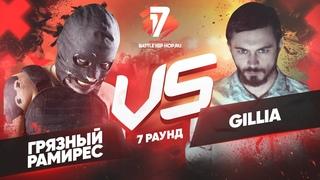 Грязный Рамирес vs. Gillia - ТРЕК на 7 раунд   17 Независимый баттл - Идеальный пациент