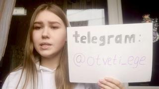 Отзыв на ответы ЕГЭ ТЕМЫ итогового сочинения г. TELEGRAM: @OTVETI_EGE