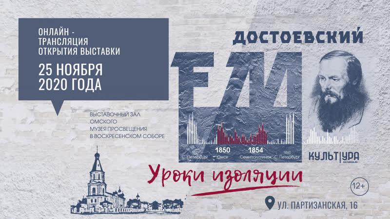 Полная версия открытия выставки Достоевский F M Уроки изоляции