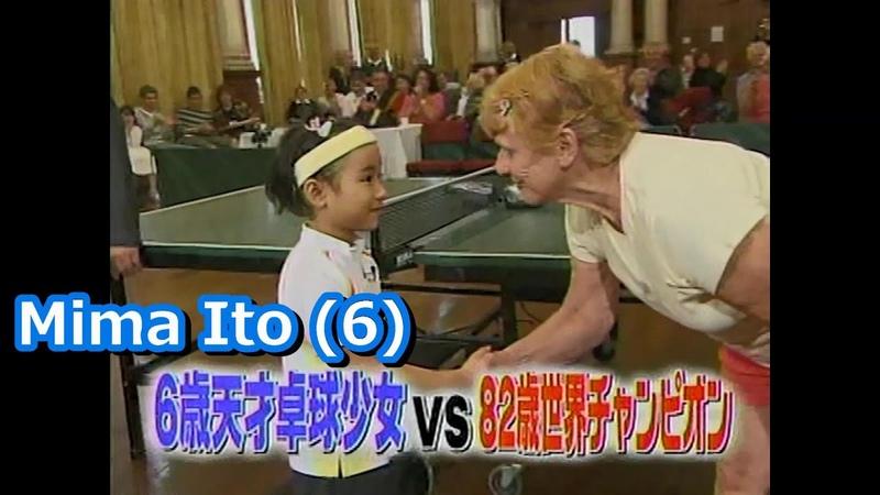 Mima Ito伊藤美誠 6歳 vs82歳世界チャンピオンEdna Fletcher ヤレデキ
