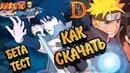Naruto Slugfest скачать и играть в бета тест