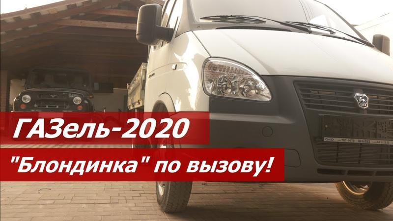 ГАЗель 2020 Блондинка по вызову