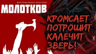 МОЛОТКОВ  ☠  MOLOTKOV ☠ Фильм о Маньяке | Триллер