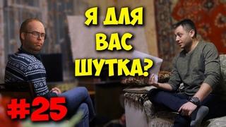 Виктор Головин – «Домушники» У мастера всё шло по плану, но не по его!