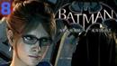 Batman Arkham Knight ПОИСКИ ОРАКУЛА