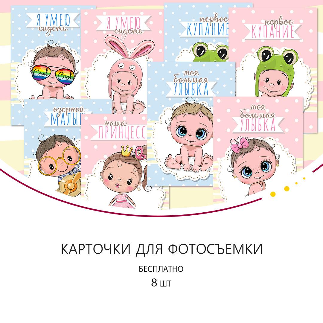 карточки для фотосессии малышей