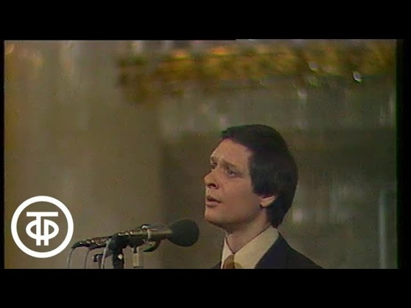 Эдуард Хиль На безымянной высоте Авторский вечер поэта М Матусовского 1976