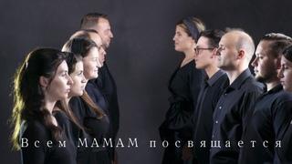 Семья Кирнев - СЕРДЦЕ МАТЕРИ | Песня до слёз | ВСЕМ МАМАМ ПОСВЯЩАЕТСЯ