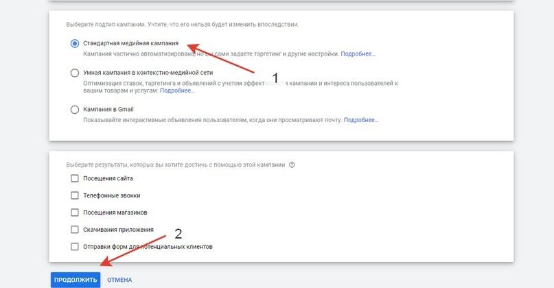 Настройка Google Ads. Создание сетевых рекламных кампаний (Часть 5), изображение №14