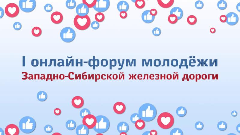 Live Молодежь Западно Сибирской железной дороги
