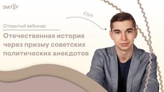 Отечественная история через призму советских полит. анекдотов I Олимпиады История I OLYMP SMITH