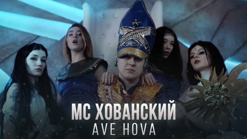 МС ХОВАНСКИЙ AVE HOVA