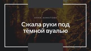 """Сжала руки под тёмной вуалью - Анна Ахматова """"Мужская версия"""""""