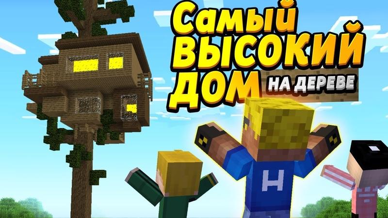 Построили самый высокий дом на дереве ОтецОДИНОЧКА МегаДОМ на дереве