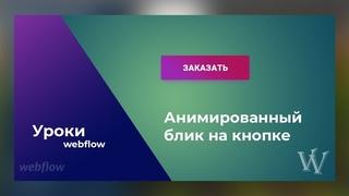 Webflow урок№4 Анимированный блик на кнопке.