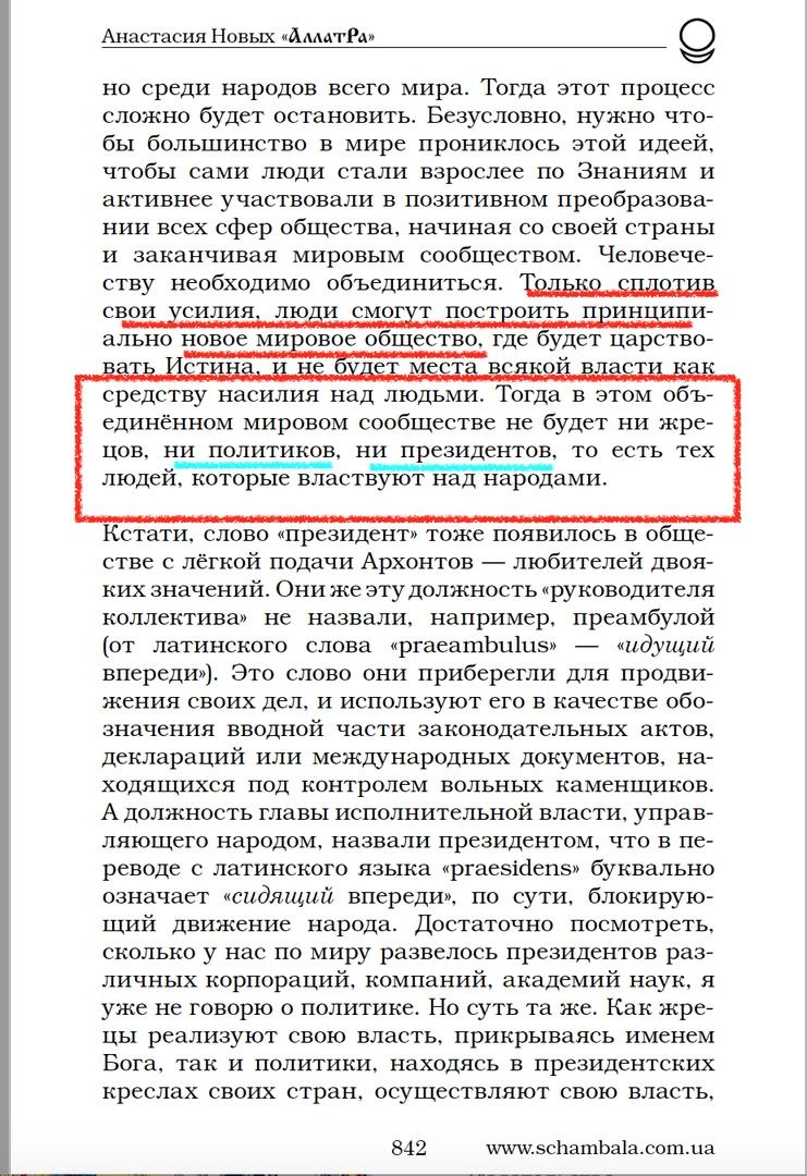 МОД «АллатРа». Часть 3. Миссия «Президент РФ» или инструмент манипуляции доверием, изображение №2