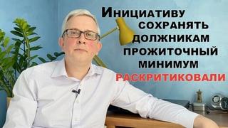 Законопроект о сохранении должникам прожиточного минимума жестко раскритиковали в Госдуме