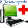 Компьютерная помощь Зеленоград - Ремонт ПК